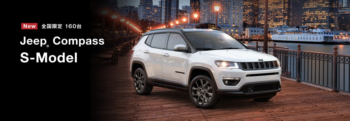 Jeep® Compass S-Model