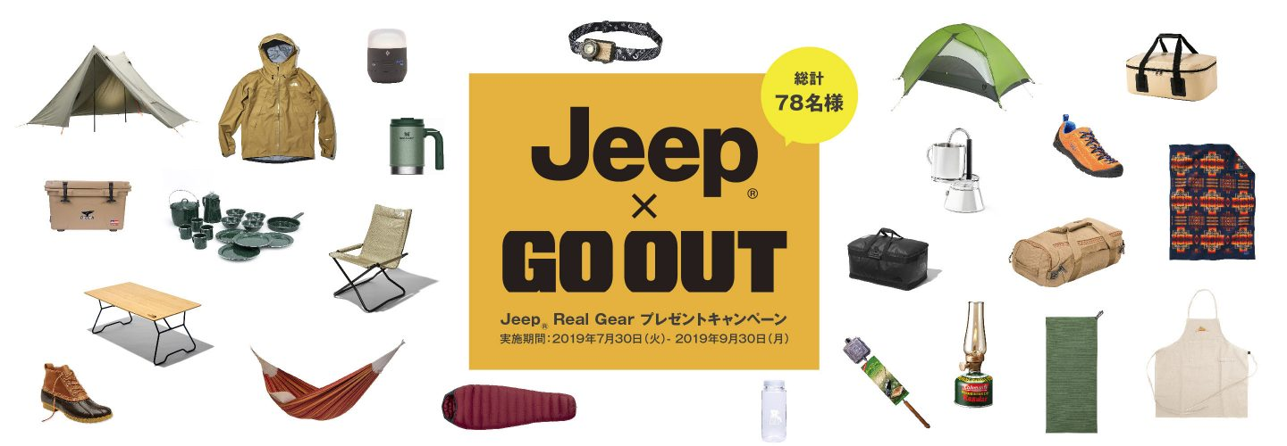 Jeep® × GO OUT Jeep® Real Gear プレゼントキャンペーン