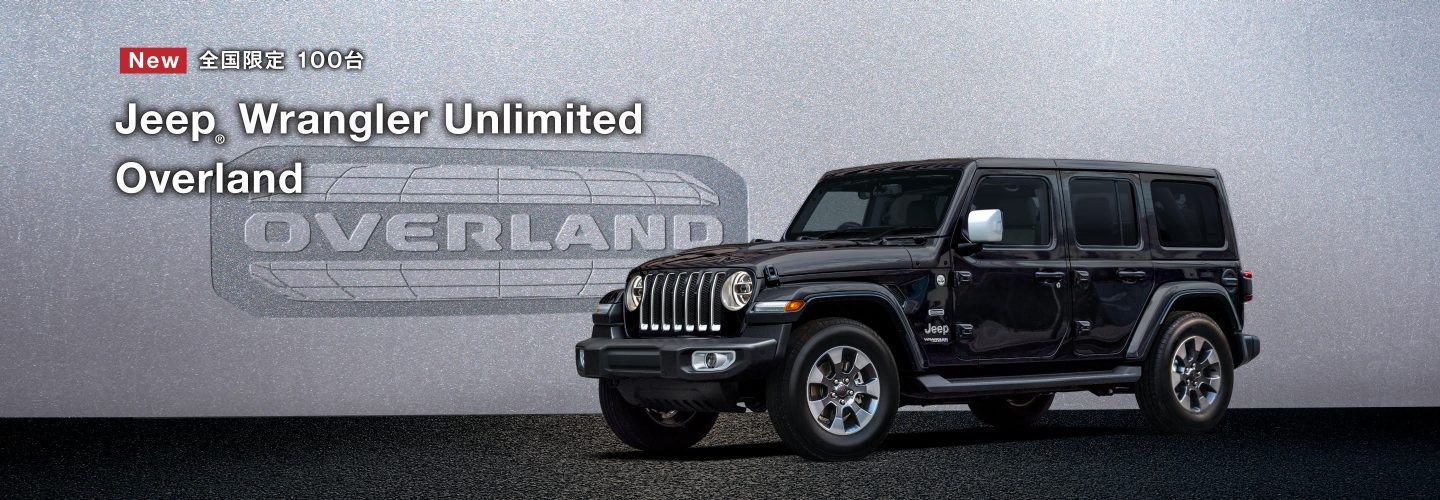 Jeep® Wrangler Unlimited Overland