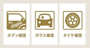 ShoppingTool_FCA_Premium