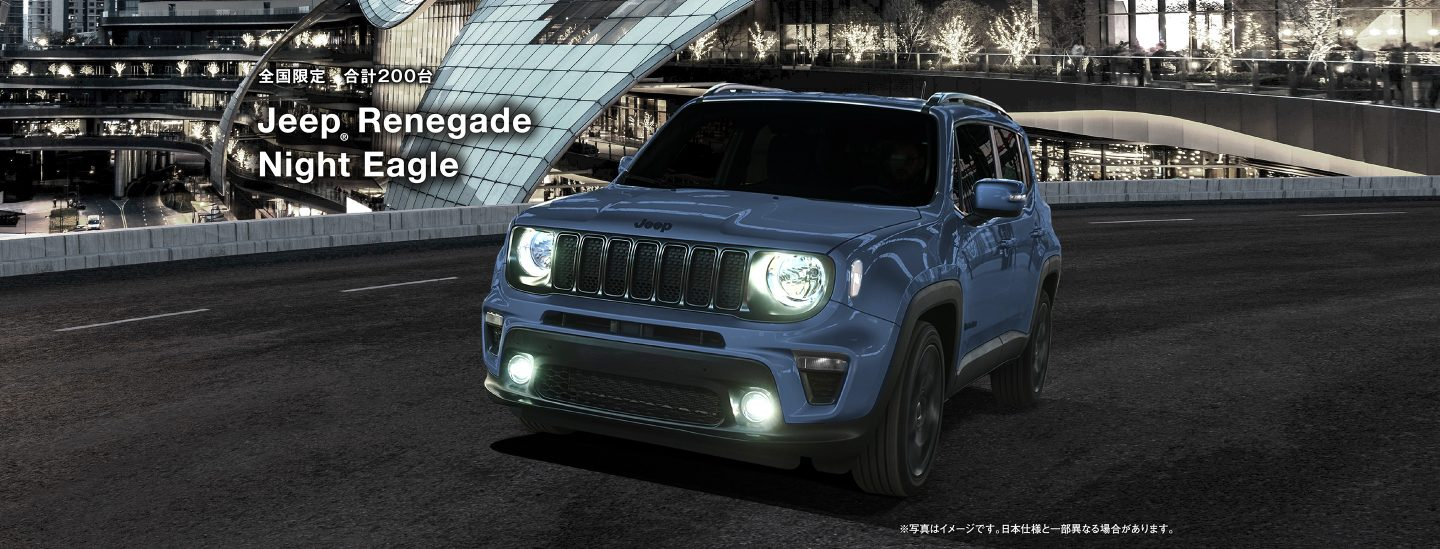 全国限定 合計200台 Jeep® Renegade Night Eagle