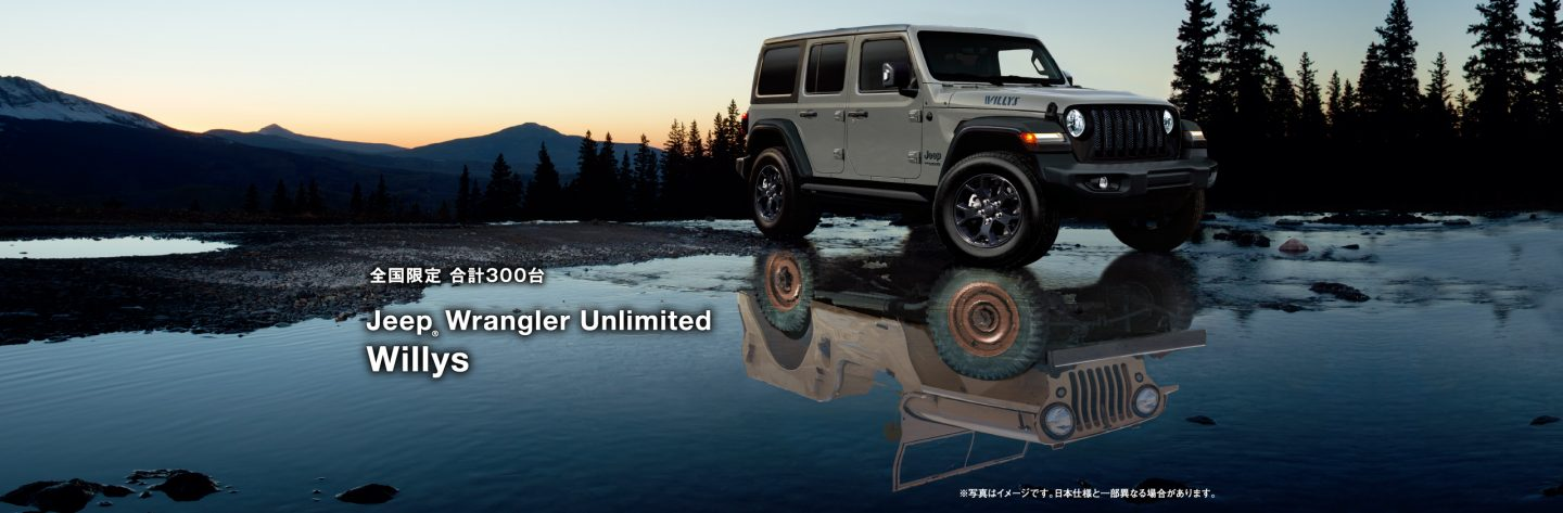 全国限定 合計300台 Jeep® Wrangler Unlimited Willys